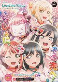 LoveLive!Days虹ケ咲SPECIAL 2021Spring