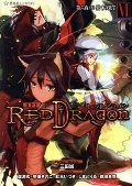 RPF(ロールプレイングフィクション)レッドドラゴン 6〔下〕