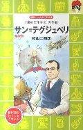 サン=テグジュペリ 「星の王子さま」の作者 新装版