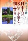忘れるには惜しい日本人の暮らしが生んだ知恵事典