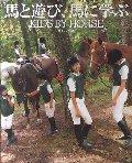 馬と遊び、馬に学ぶ