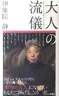 大人の流儀 a genuine way of life by Ijuin Shizuka