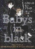 ベイビーズ・イン・ブラック アストリット・キルヒヘアとスチュアート・サトクリフの物語