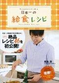 子どもがすくすく育つ日本一の給食レシピ