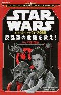 STAR WARSジャーニー・トゥ・フォースの覚醒反乱軍の危機を救え! レイア姫の冒険