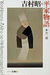 吉村昭の平家物語 全一冊