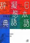 日本語擬態語辞典