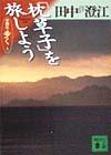 「枕草子」を旅しよう 3