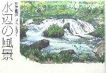 奥津国道日本を描く 水辺の風景