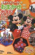 東京ディズニーランドおまかせガイド 2012−2013