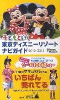 子どもといく東京ディズニーリゾートナビガイド 2012−2013