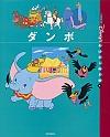 〈国際版〉ディズニーおはなし絵本館 4