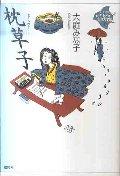 21世紀版少年少女古典文学館 4