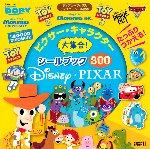 ピクサー・キャラクター大集合!シールブック300