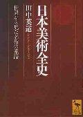 日本美術全史 世界から見た名作の系譜