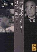 吉田茂=マッカーサー往復書簡集 1945−1951