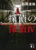 探偵の探偵  4