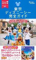 東京ディズニーシー完全ガイド 2017−2018