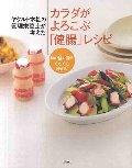 ヤクルト本社の管理栄養士が考えたカラダがよろこぶ「健腸」レシピ
