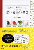 美人をつくる食材&レシピ 食べる美容事典