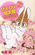 ぴくぴく仙太郎セレクション ふんわり春の巻