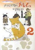 アラビア猫のゴルム 2
