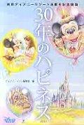 30年のハピネス 東京ディズニーリゾート30周年記念出版