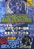 ドラゴンコレクション公式モンスター図鑑&完全ガイドブック Ver.2012.07 水