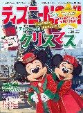 ディズニーNAVI'17クリスマスspecial