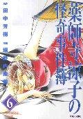 薬師寺涼子の怪奇事件簿  6