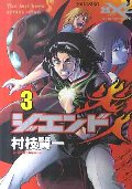 ジエンド 炎人 The last hero comes alive  3