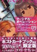 マージナル・オペレーション  9 限定版