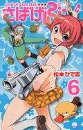 さばげぶっ! survival game club! Vol.6