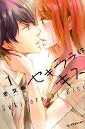セキララにキス  1