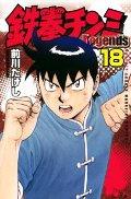 鉄拳チンミ Legends 18