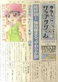 マコちゃんのリップクリーム 5