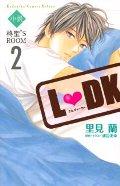 小説 L・DK 柊聖'S ROOM  2