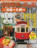 路面電車の走る街 No.3 函館市電・札幌市電