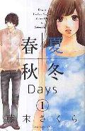 春夏秋冬Days 1