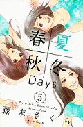 春夏秋冬Days  5