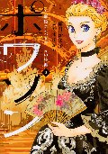 ポワソン 寵姫ポンパドゥールの生涯  3