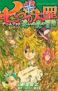 七つの大罪ゲームブック迷いの森の冒険