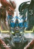 デビルマン対闇の帝王  3