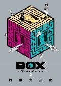 BOX〜箱の中に何かいる〜  2