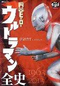 円谷ヒーローウルトラマン全史 1963−2013 円谷プロ50周年