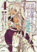 異世界魔王と召喚少女の奴隷魔術  4
