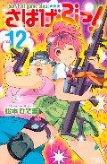 さばげぶっ! survival game club! Vol.12
