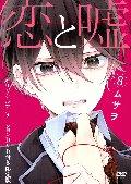 恋と嘘  8 DVD付き限定版