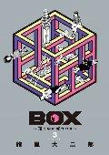 BOX〜箱の中に何かいる〜 3