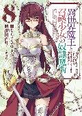 異世界魔王と召喚少女の奴隷魔術  8